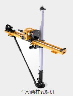 气动架柱式钻机、架柱式气动钻机、石家庄气动架柱式钻机